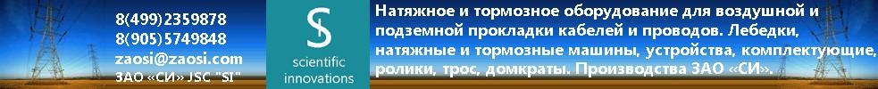 """ЗАО """"СИ"""" Тел.: 84992359878 89055749848 zaosi@zaosi.com"""