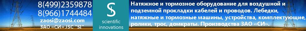 Продукция компании ЗАО