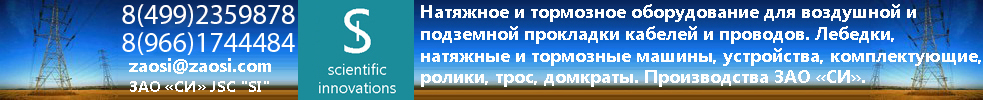 "Продукция компании ЗАО ""СИ"" ONLINE"